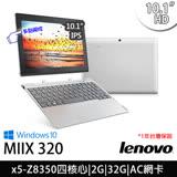 Lenovo聯想 MIIX 320 10.1吋/x5-Z8350四核心/2G/32G eMMC/Win10/迷你觸控平板筆電-附可拆式鍵盤(80XF004CTW)