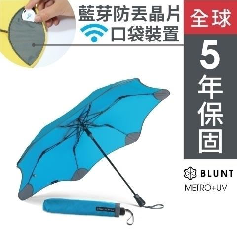 紐西蘭【BLUNT】保蘭特 抗強風功能傘 XS_METRO UV+ 完全抗UV折傘  /  (風格藍)