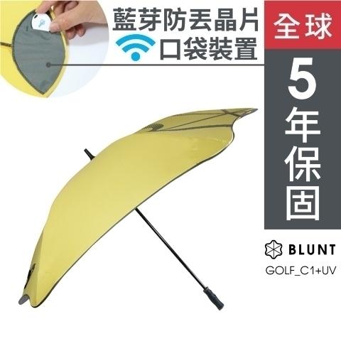 紐西蘭【BLUNT】保蘭特 抗強風功能傘 GOLF C1+ 碳纖高球傘 完全抗UV (糖果黃)