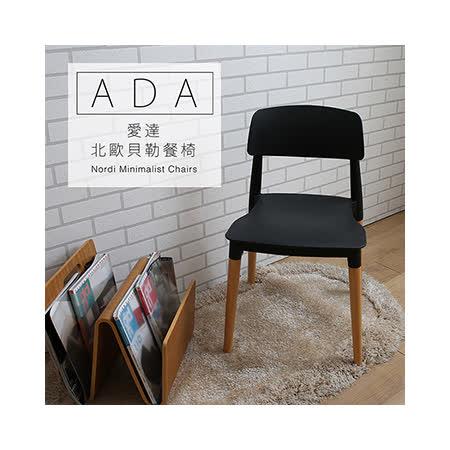 極簡風格 愛達北歐貝勒餐椅