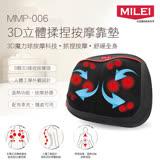 【MiLEi】3D立體揉捏按摩靠墊MMP-006(福利品)