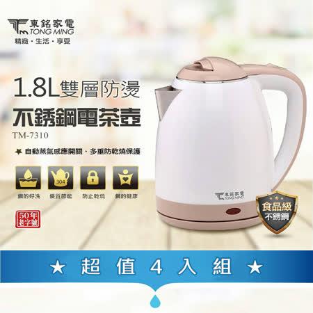 【東銘】 1.8L不鏽鋼電茶壺