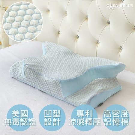 法國Casa Belle 紓壓涼感記憶枕