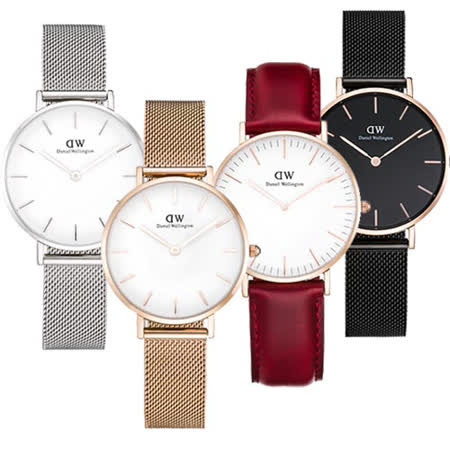 Daniel Wellington 米蘭風格錶帶系列腕錶