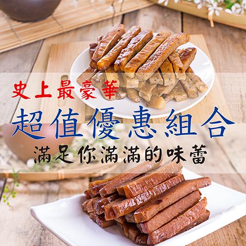 【雲嶺鮮雞】原味肉乾&義式風味肉乾任選8包組(每包200g)(免運)