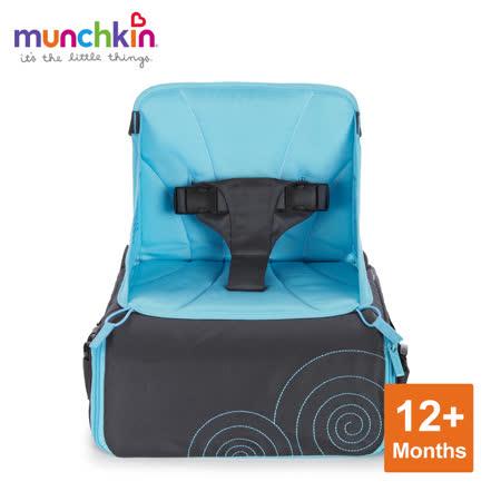munchkin滿趣健 攜帶式兒童餐椅-可儲物