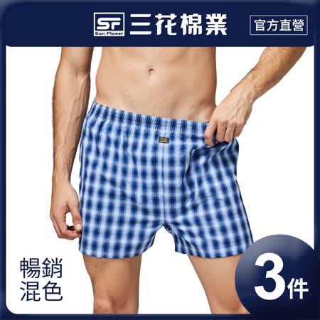 【Sun Flower三花】 平口/四角/內褲(4件組)