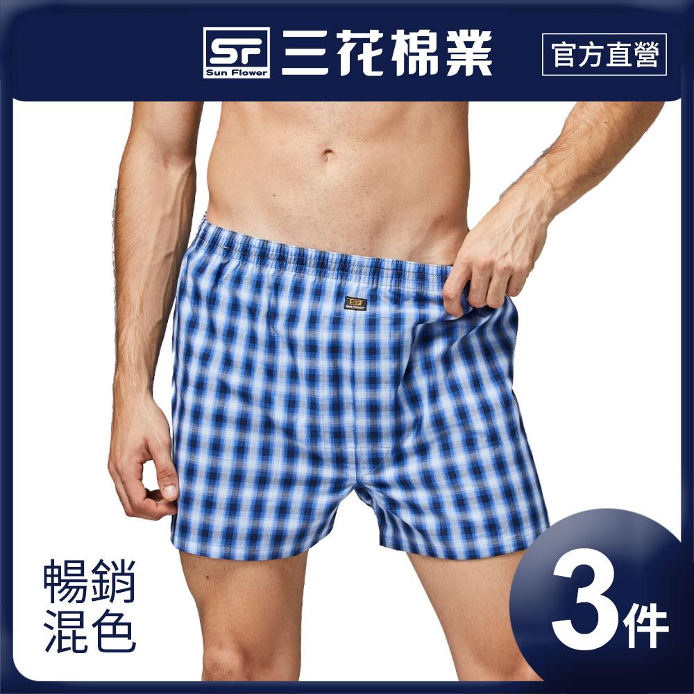 【Sun Flower三花】三花平口褲.四角褲.男內褲(3件組)_暢銷混色款