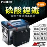 Philo 飛樂 LIP-PD10磷酸鋰鐵電瓶外掛式救車備用電源-蜂鳴版(贈美久美汽車清潔用品)