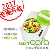 最新機種 SmartCARA 韓國原裝。智慧型卡拉廚餘機 CS-25
