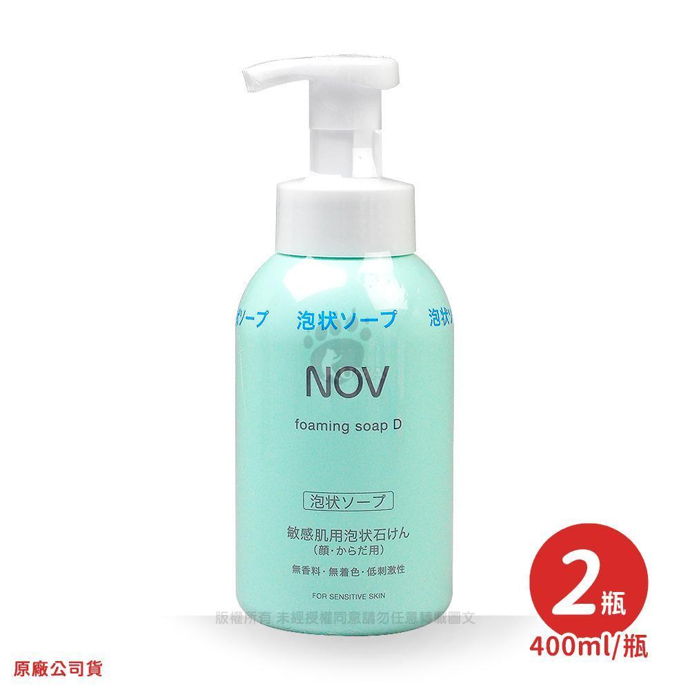 【NOV】娜芙魔法泡泡潔顏慕斯400ML (3罐優惠價)