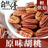 自然優 輕烘焙原味胡桃仁100g(任選)