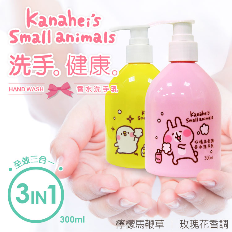 卡娜赫拉的小動物洗手乳12入組(奧圖曼玫瑰*6瓶+檸檬馬鞭草*6瓶)