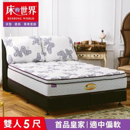 床的世界 皇家獨立筒床墊-雙人
