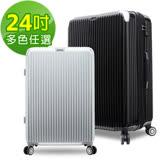 全新福利品【Bogazy】冰封行者 24吋PC可加大鏡面行李箱(多色任選)