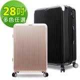 全新福利品【Bogazy】冰封行者 28吋PC可加大鏡面行李箱(多色任選)