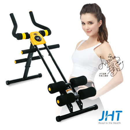 JHT 11合一 多功能塑身健腹機