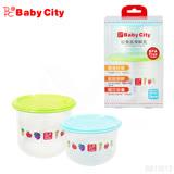 【娃娃城-Babycity】副食品保鮮盒2入