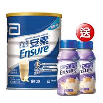 【亞培】安素優能基粉<br/>香草口味(850g x2罐)