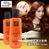 韓國 Mise en scene 完美修護洗髮精(橘瓶透明) 140ml