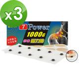 7Power-MIT舒緩磁力貼1000G -肩頸手足適用(10枚/包 ,共2包)