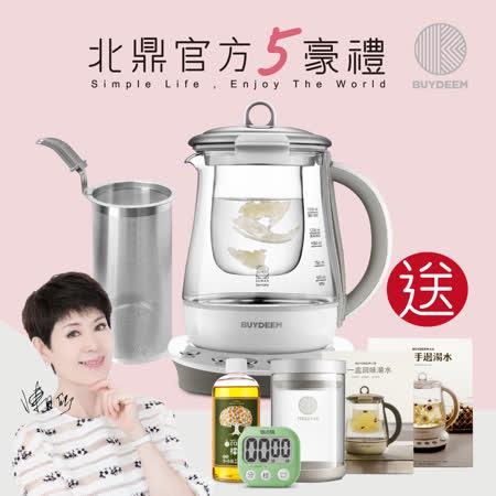BUYDEEM北鼎養生快煮壺-美顏壺1.5L (公司貨)