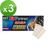 7Power-MIT舒緩磁力貼貼片補充包(30枚/包 ,共2包)