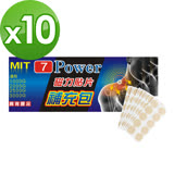 7Power-MIT舒緩磁力貼替換貼布(30枚/包 ,共10包)