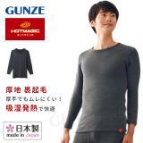 【日本郡是Gunze】日本製 彈性機能高保暖 輕柔裏起毛 發熱衣 衛生衣-男(黑灰色M~LL)