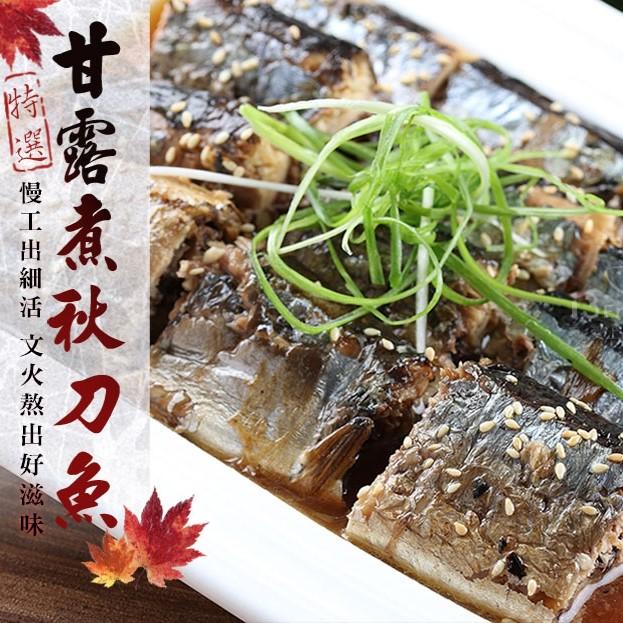 【愛上新鮮】日式甘露煮秋刀魚12包(2隻/包)