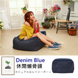 【ABOSS】牛仔藍方塊懶骨頭 (布套可拆洗)單人沙發/休閒椅/伸展椅