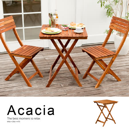 Aaacia 相思實木折合休閒桌