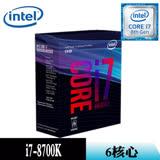 【Intel英特爾】Intel i7-8700K 六核心 中央處理器