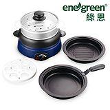 (夜殺)綠恩家enegreen日式五合一小巧電火鍋(藍)KHP-520T