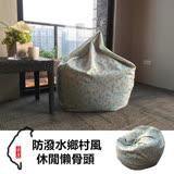 【ABOSS】日式防潑水鄉村風懶骨頭 (布套可拆洗)單人沙發/休閒椅/防潑水布