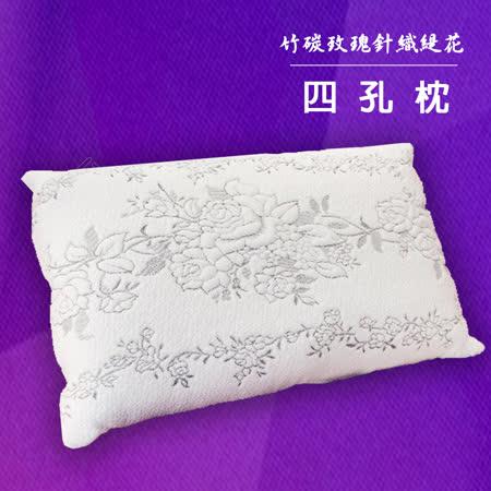 名流寢飾 竹碳纖維四孔枕