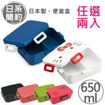日系無印風<br/>保鮮餐盒650ML-2入組