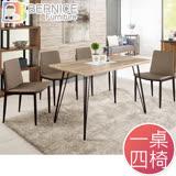 Bernice-傑曼斯4尺工業風餐桌椅組(一桌四椅)