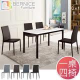 Bernice-雪莉4尺原石餐桌椅組(一桌四椅)(四色可選)
