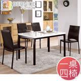 Bernice-愛瑪4尺原石餐桌椅組(一桌四椅)