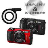 OLYMPUS TG-5 潛水相機 + OLYMPUS LG-1 環型輔助燈 ( 公司貨) 另贈漂浮手挽帶+數位清潔組
