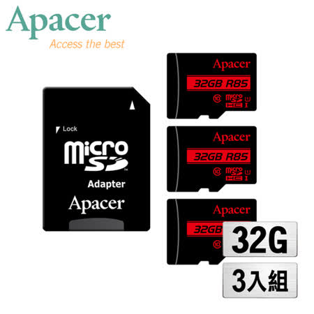 活動-【三入組】Apacer宇瞻 32GB MicroSDHC UHS-I Class10記憶卡(85MB/s)