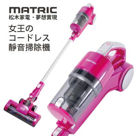 【松木MATRIC】 女王の無線靜音完美掃除機MG-VC1208B