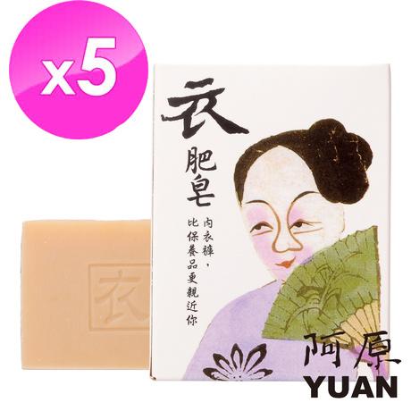 阿原-衣肥皂5入組(天然抗菌 泡沫細密不殘留)