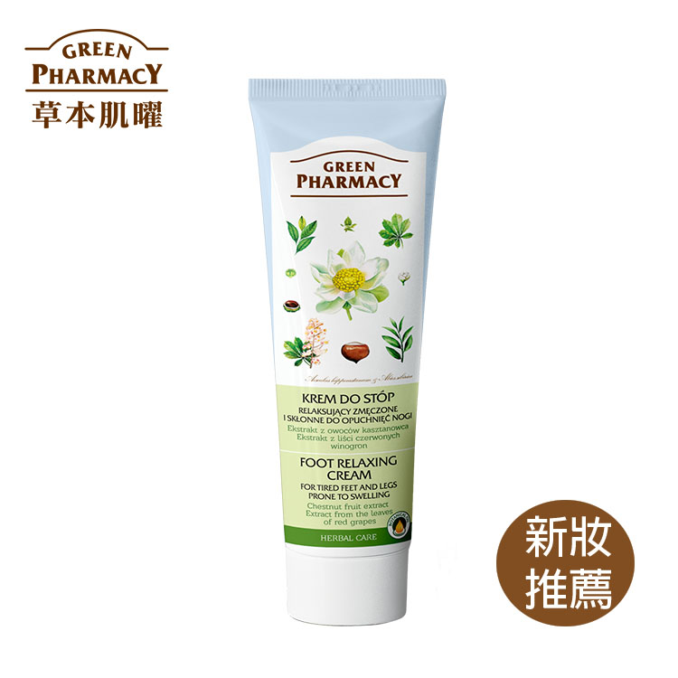 Green Pharmacy 草本肌曜 栗子&葡萄足部舒緩霜 100ml