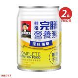 限量活動 加贈1罐【桂格】糖尿病完膳營養素穩健配方900g (5罐)