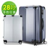 【LETTi】型格時尚 28吋PC碳纖維飾紋可加大霧面行李箱(多色任選)
