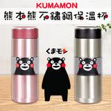 【捷運新埔站】KUMAMON熊本熊不鏽鋼保溫杯.保冷冰真空密封萌熊正版授權隨身隨手保溫瓶杯壺飲器