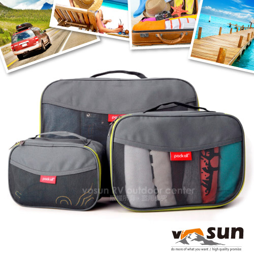 【VOSUN】新款 高強度耐磨多功能衣物收納袋套裝組(S+M+L).打理包.旅行包.登山露營整理袋.化妝包/出國洽公旅遊 /PA-11115 灰
