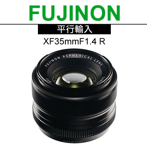 FUJIFILM XF 35mm F1.4 R 標準至中距定焦鏡頭*(平行輸入)-送抗UV(52)保護貼+專用拭鏡筆